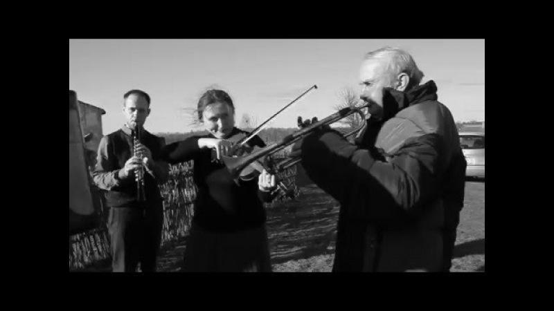 Марш Разьвітаньне славянкі Традыцыйны інструментальны калектыў Розы і капэля На таку