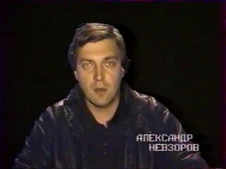 "Программа ""600 секунд"". А. Невзоров. 1991 август 20"