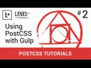 2 Using PostCSS with Gulp PostCSS Tutorials