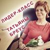 Лидер Класс Татьяны Бреус