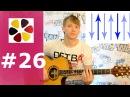 Видео уроки по игре на гитаре для начинающих (урок26) Война-Кино, бой, аккорды, разбор.