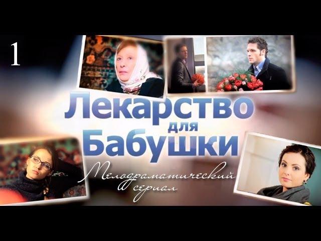 Лекарство для бабушки 1 серия сериал 2011 Мелодрама Лекарство для бабушки смотреть онлайн