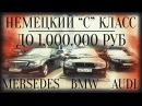 Немецкий D-класс до 1 млн.руб. BMW 3er, Mercedes C, Audi A4. 18 .ILDAR AVTO-PODBOR