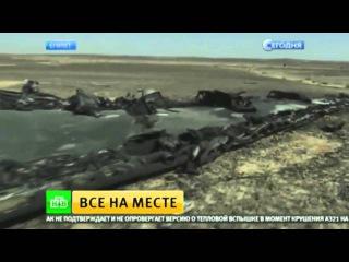 Бастрыкин привез в Египет дополнительную группу следователей для расследования крушения A321