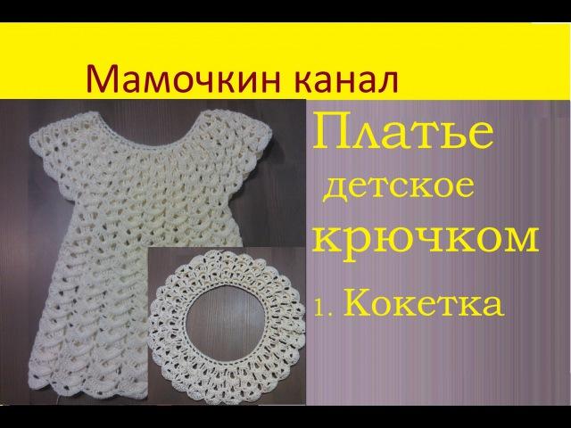 Детское платье крючком для девочки малышки Зефир Зефирка Ч 1 Crochet girls dress