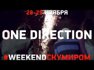 #WEEKENDСКУМИРОМ - проведи выходные с One Direction