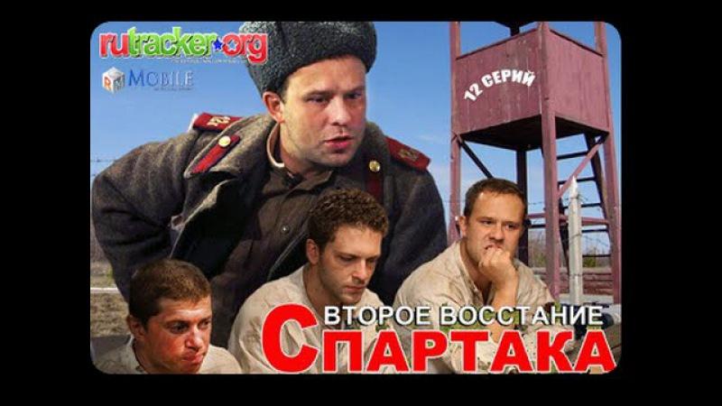 Второе восстание Спартака 07 12 Бунт на зоне который потряс советскую систему