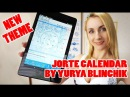 Тема оформления Jorte Calendar от Юли Блинчик.