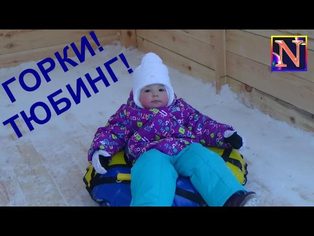 Зимнее развлечение Катание с горки на тюбинге Nellly Winter fun Skating with slides on the tubing