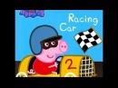 Peppa pig racing car 2016 New English Episodes! Свинка пеппа и гоночная машина новая серия!