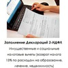 Декларации 3-НДФЛ, бухгалтерские услуги