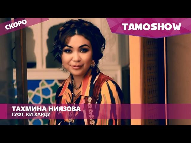 Тахмина Ниязова Гуфт ки харду Тизер Tahmina Niyazova Guft Ki Hardu Teaser 2015