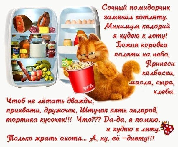 поздравление с продуктами в стихах мир