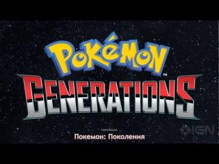 Pokemon Generations | Покемон: Поколения  трейлер