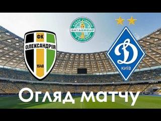 Олександрія 1-1 Динамо Київ | Кубок України
