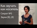 Английское произношение - 6 секретов. Межзубные звуки [θ], [ð] (сочетание th)
