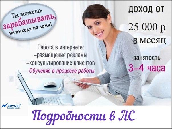 Удаленная работа через интернет в москве с окладом фрилансеров кто видел