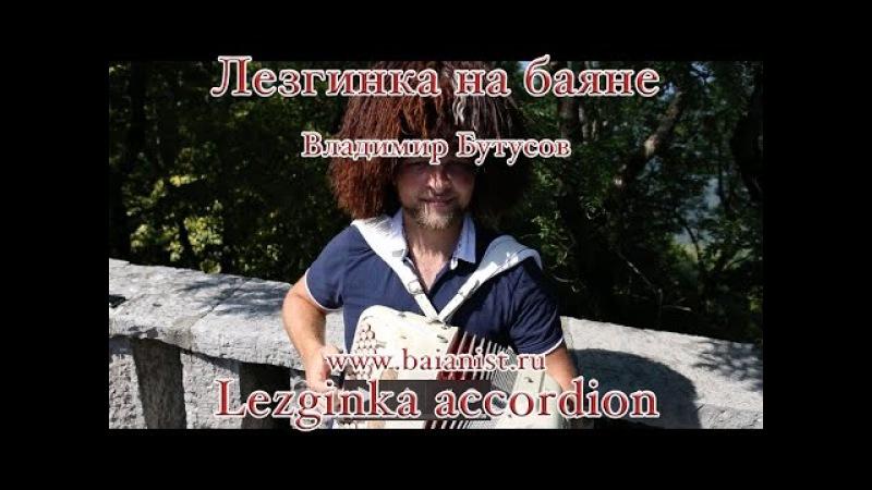 Лезгинка на баяне Это надо увидеть Lezginka akkordion