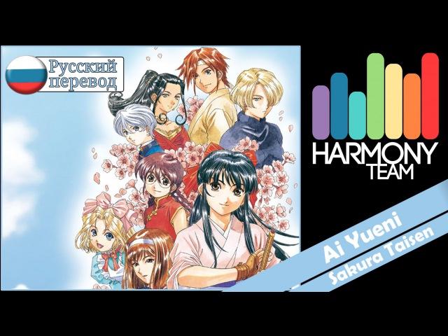 [Sakura Taisen RUS cover] KICHI Utsune Usagi Kaioh – Ai Yueni [Harmony Team]