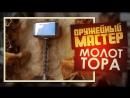 Мьёльнир: Молот Тора (Тор 2: Царство Тьмы) - Оружейный Мастер - Man at Arms на русском!