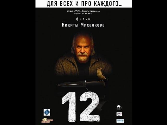 Двенадцать 2007 фильм