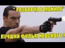 РАЗБОРКА В МАНИЛЕ - лучший фильм Невского? [ОБЗОР]   УАЙЛД