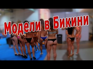 Голые Попки Моделей на Видеожара - Дефиле в бикини #VideoZhara