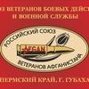 Губахинский Союз ветеранов боевых действий