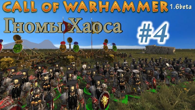 Call Of Warhammer v 1 6beta Гномы Хаоса 4 В башне Горгот неспокойно