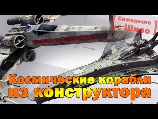 Космические корабли из Конструктора + Отчет Старкон + Самоделки с Широ