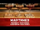 Мартинез: Перфект мартинез и Бабушкин мартинез [Как бармен]