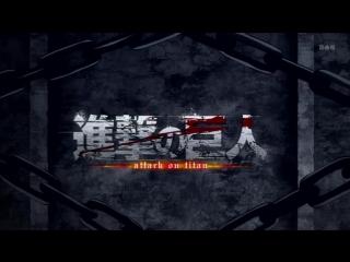 Атака титанов   Attack on Titans   Shingeki no Kyojin ( SnK ) / 1 опенинг / 1 opening  ANIME OP