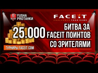 Битва за 25000 FaceIt Поинтов со зрителями #worldoftanks #wot #танки — []