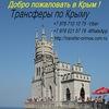 Трансфер по Крыму , Пассажирские перевозки.