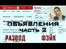 Объявления Авито и Авто ру часть 2 Развод и Фейк ILDAR AVTO PODBOR