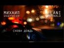 Михаил Бандоровский feat ELANI MOSKALU Снова Дождь Official Video