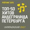 Топ-50 хитов андеграунда СПб (2015)