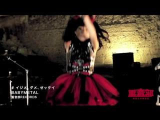 BABYMETAL - イジメ、ダメ、ゼッタイ - Ijime,Dame,Zettai (Full ver.)_(720p)
