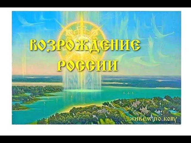ВОЗРОЖДЕНИЕ РОССИИ - ОПЛОТА СВЕТЛЫХ СИЛ НА ЗЕМЛЕ. КНИГА КОЩУНЫ ФИНИСТА ЯСНО СОКОЛА. Трехлебов А.В