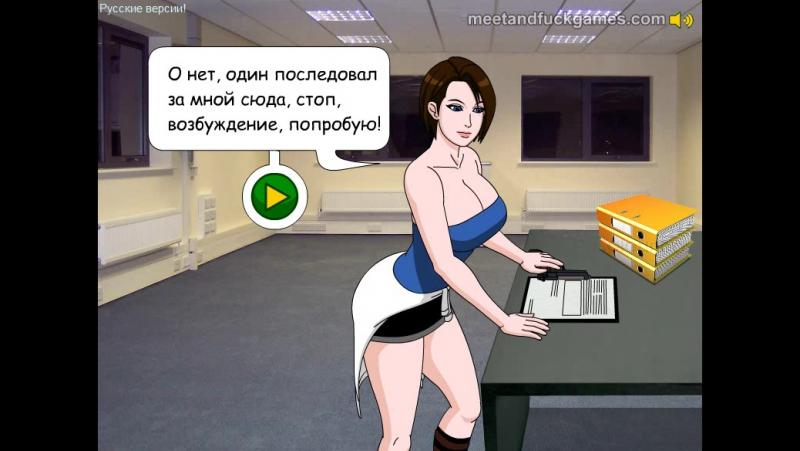 Эротическая флеш игра от meet and fuck Resident Evil Facility XXX только для
