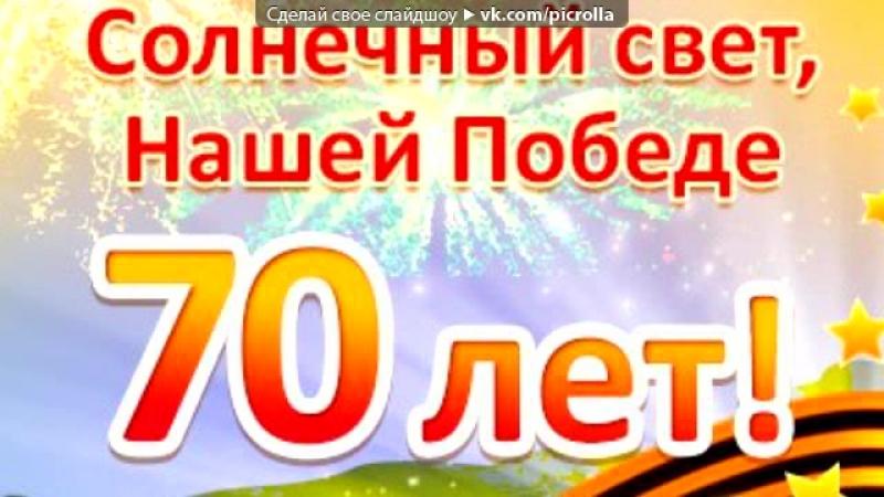 Со стены друга под музыку Вера Брежнева Мамочка Glazkov Remix 2015 Picrolla