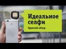 Селфи вспышка фонарик для смартфона Liberty Project Smartphone Led Flash Fill Light Обзор