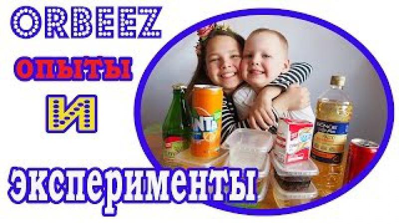 Заливаем ОРБИЗЫ кока-колой, фантой и маслом Опыты с Orbiz