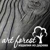 ART Forest - изделия из дерева. (Карловка)