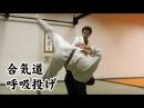合気道 『呼吸投げ』 77連発 Aikido kokyu nage 77 Throwing