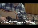 Красивая Музыка на Гитаре Elfen Lied lilium Эльфийская Песнь