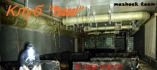 Туннель клуб москва официальный сайт работа в ночных клубах в киеве