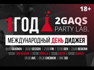 2GAQS party lab. - Tom Reason