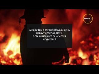 Почему гибнут казахстанские дети