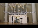 Георг Бём - Vater unser im Himmelreich, хорал 07.06.2016 Ирина Розанова орган